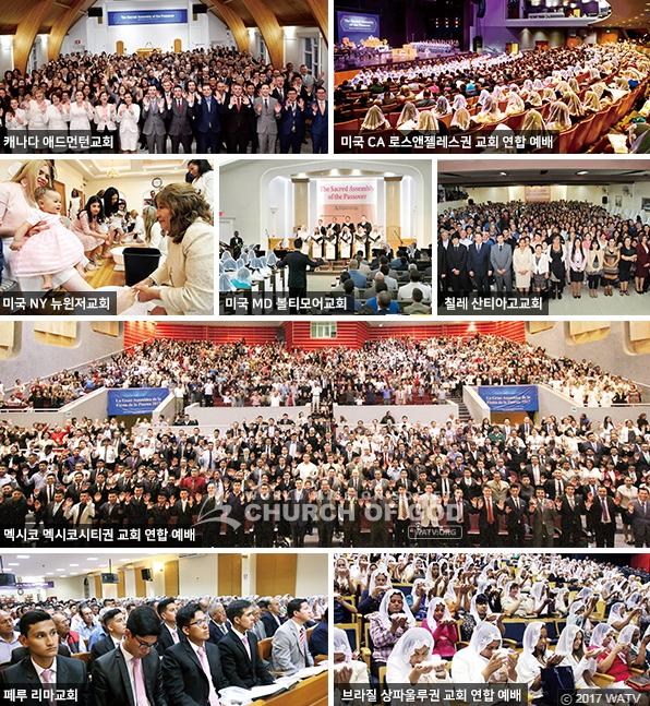예수 그리스도의 가르침을 따라 유월절을 지킨 전 세계 하나님의 교회 성도들